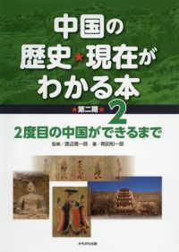 2度目の中国ができるまで 中国の歴史・現在がわかる本