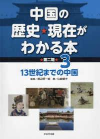 13世紀までの中国 中国の歴史・現在がわかる本