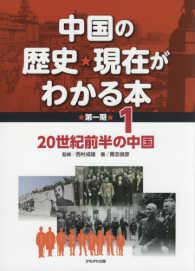 20世紀前半の中国 中国の歴史・現在がわかる本