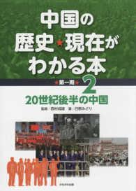 20世紀後半の中国 中国の歴史・現在がわかる本