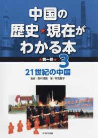 21世紀の中国 中国の歴史・現在がわかる本