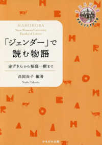 「ジェンダー」で読む物語 赤ずきんから桜庭一樹まで