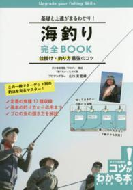 海釣り完全BOOK 基礎と上達がまるわかり!  仕掛け・釣り方最強のコツ コツがわかる本