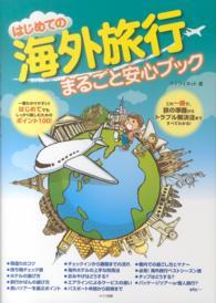 はじめての海外旅行まるごと安心ブック
