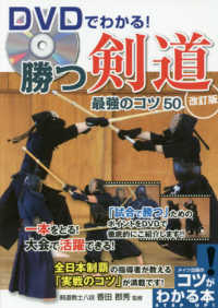 DVDでわかる!勝つ剣道最強のコツ50 コツがわかる本