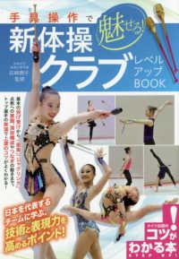 手具操作で魅せる!新体操クラブレベルアップBook コツがわかる本