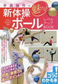 手具操作で魅せる!新体操ボールレベルアップBook コツがわかる本
