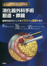 消化器外科手術胆道・膵臓 標準手技のポイントをイラストと動画で学ぶ