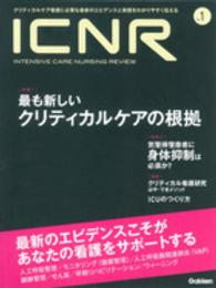 ICNR(INTENSIVE CARE NURSING REVIEW) 〈no.1〉 - クリティカルケア看護に必要な最新のエビデンスと実践 特集:最も新しいクリティカルケアの根拠/気管挿管患者に身体抑