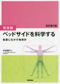 ベッドサイドを科学する 完全版  看護に生かす物理学. 改訂第3版