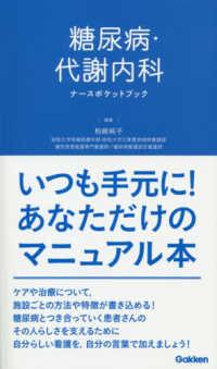 糖尿病・代謝内科ナ-スポケットブック