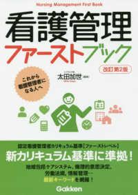 看護管理ファーストブック Nursing management first book. 改訂第2版