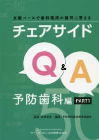 文献ベースで歯科臨床の疑問に答えるチェアサイドQ&A 予防歯科編 PART 1