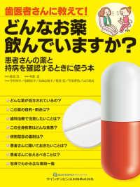 歯医者さんに教えて!どんなお薬飲んでいますか? ; 患者さんの薬と持病を確認するときに使う本