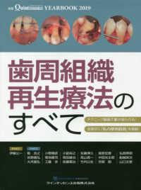 YEAR BOOK 2019 2019 歯周組織の再生療法のすべて 別冊the Quintessence