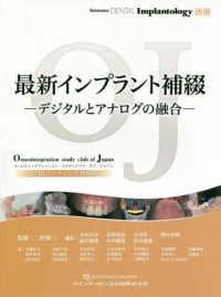最新インプラント補綴 ; デジタルとアナログの融合 オッセオインテグレイション・スタディクラブ・オブ・ジャパン17thミーティング抄録集 Quintessence Dental Implantology別冊