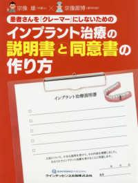 患者さんを「クレーマー」にしないためのインプラント治療の説明書と同意書の作り方