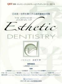 ジャパニーズエステティックデンティストリー 2019 Japanese Journal of Esthetic dentistry 2019 QDT 別冊