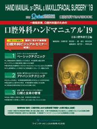 一般臨床家、口腔外科医のための口腔外科ハンドマニュアル ; 口腔外科YEAR BOOK 2019 別冊the Quintessence