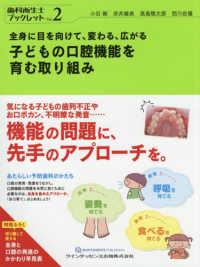 歯科衛生士ブックレット Vol.2 全身に目を向けて、変わる、広がる子供の口腔機能を育む取り組み