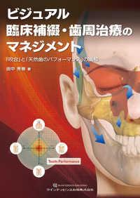 ビジュアル臨床補綴・歯周治療のマネジメント; 「咬合」と「天然歯のパフォーマンス」の調和