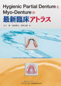 Hygienic Partial DentureとMyo-Dentureの最新臨床アトラス