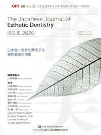ジャパニーズエステティックデンティストリー 2020 Japanese Journal of Esthetic dentistry 2020 QDT 別冊