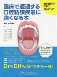 臨床で遭遇する口腔粘膜疾患に強くなる本 ; 歯科医院の診断力・対応力UP!