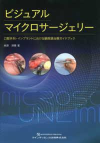 ビジュアルマイクロサージェリー ; 口腔外科・インプラントにおける顕微鏡治療ガイドブック