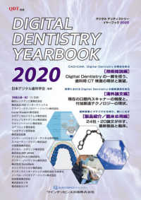 DIGITAL DENTISTRY YEAR BOOK 2020 2020 デジタルデンティストリーイヤーブック 2020 QDT Art & Practice別冊