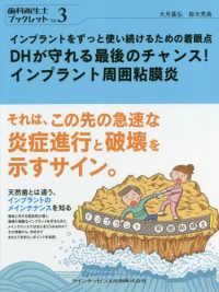 歯科衛生士ブックレット Vol.3 インプラントをずっと使い続けるための着眼点DHが守れる最後のチャンス!インプラント周囲粘膜炎