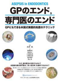 GPのエンド、専門医のエンド ; GPにもできる米国式無菌的処置のテクニック