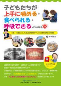 子どもたちが上手に噛める・食べられる・呼吸できるようになる本 ; 「食」を軸にした乳幼児からの口腔成育の実践