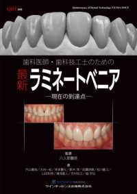 歯科医師・歯科技工士のための最新ラミネートベニア ; 現在の到達点 QDT別冊
