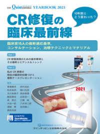 YEAR BOOK 2021 2021 CR修復の臨床最前線 別冊the Quintessence