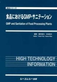食品におけるGMP・サニテーション