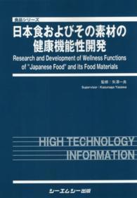 日本食およびその素材の健康機能性開発