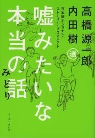 嘘みたいな本当の話 日本版ナショナル・スト-リ-・プロジェクト