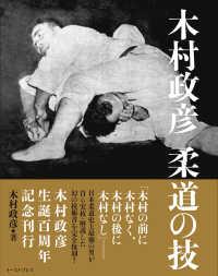 木村政彦柔道の技