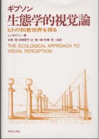 生態学的視覚論 ヒトの知覚世界を探る