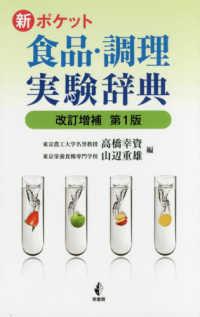 新ポケット食品・調理実験辞典 改訂増補第1版