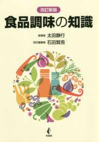 食品調味の知識