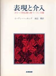 表現と介入 ボルヘス的幻想と新ベ-コン主義