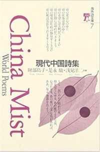 現代中国詩集 China mist