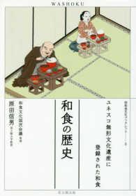和食の歴史