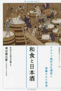 和食と日本酒