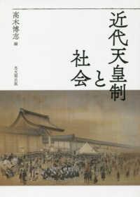 近代天皇制と社会