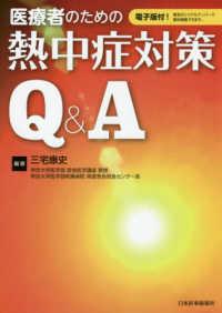 医療者のための熱中症対策Q&A