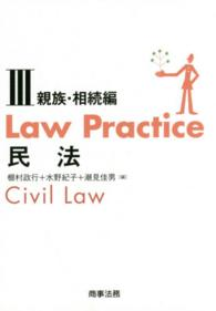 Law Practice民法 〈3(親族・相続編)〉