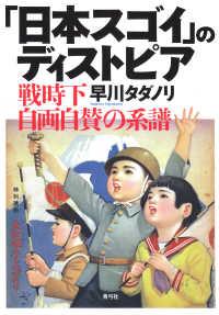 「日本スゴイ」のディストピア 戦時下自画自賛の系譜